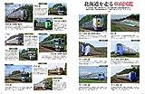 旅と鉄道 2019年増刊6月号 北海道の鉄道旅 2019夏 画像