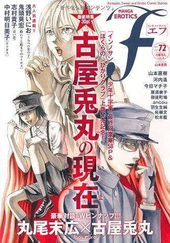 マンガ・エロティクス・エフ vol.72