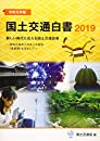 国土交通白書〈2019〉新しい時代に応える国土交通政策―技術の進歩と日本人の感性(美意識)を活かして