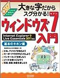 大きな字だからスグ分かる!ウィンドウズ 7入門 基本のキホン編 Internet Explorer 9/ Live Essentials 2011対応 (大きな字だからスグわかる!)