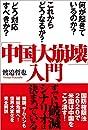 「中国大崩壊」入門 何が起きているのか? これからどうなるか? どう対応すべきか?