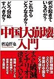 「中国大崩壊」入門 何が起きているのか? これからどうなるか? どう対応すべきか? 画像