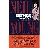 ニール・ヤング―孤独の旅路