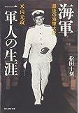 海軍一軍人の生涯―最後の海軍大臣米内光政 (光人社NF文庫)