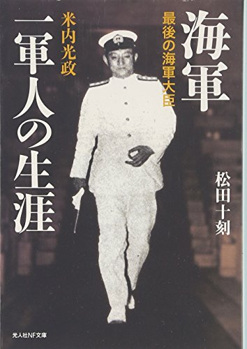 海軍一軍人の生涯―最後の海軍大臣米内光政 (光人社NF文庫)の詳細を見る