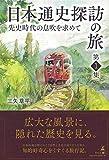 日本通史探訪の旅 第1集 先史時代の息吹を求めて