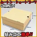 ムートンブーツ ショートブーツ箱 N式タイプ クラフト(330×330×130) 5枚セット (靴箱 シューズボックス ダンボール 段ボール 靴収納ボックス 収納箱 ブーツ 1足用 ブーツボックス)