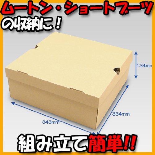 ムートンブーツ・ショートブーツ箱[N式タイプ] クラフト(3...