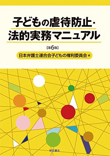 子どもの虐待防止・法的実務マニュアル【第6版】