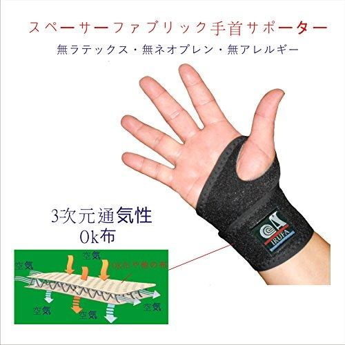 IRUFA,WR-OS-15 吸汗・速乾・三次元通気性 手首...
