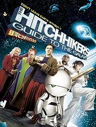 銀河ヒッチハイク・ガイド(吹替版)