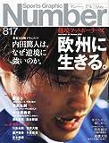 Sports Graphic Number (スポーツ・グラフィック ナンバー) 2012年 12/6号 [雑誌]