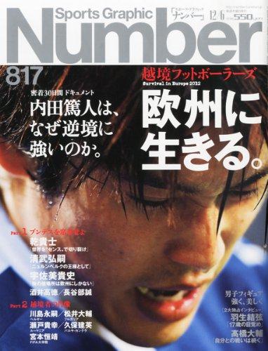 Sports Graphic Number (スポーツ・グラフィック ナンバー) 2012年 12/6号 [雑誌]の詳細を見る