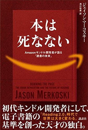 本は死なない Amazonキンドル開発者が語る「読書の未来」の詳細を見る