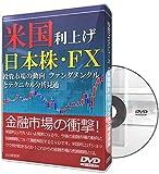 米国利上げ日本株・FX投資市場の動向 ファンダメンタルとテクニカル分析見通し