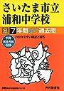 さいたま市立浦和中学校 平成30年度用―7年間スーパー過去問 (声教の中学過去問シリーズ)