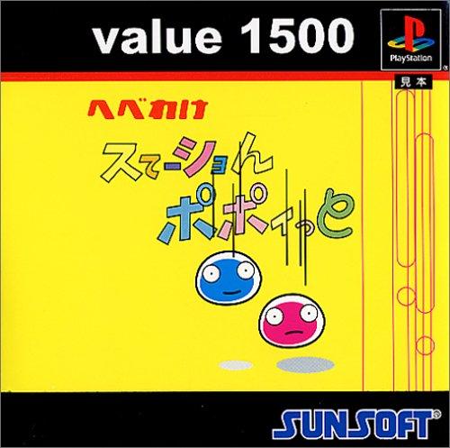 Value 1500 へべれけステーションぽぽいっと