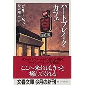 ハートブレイク・カフェ (文春文庫)