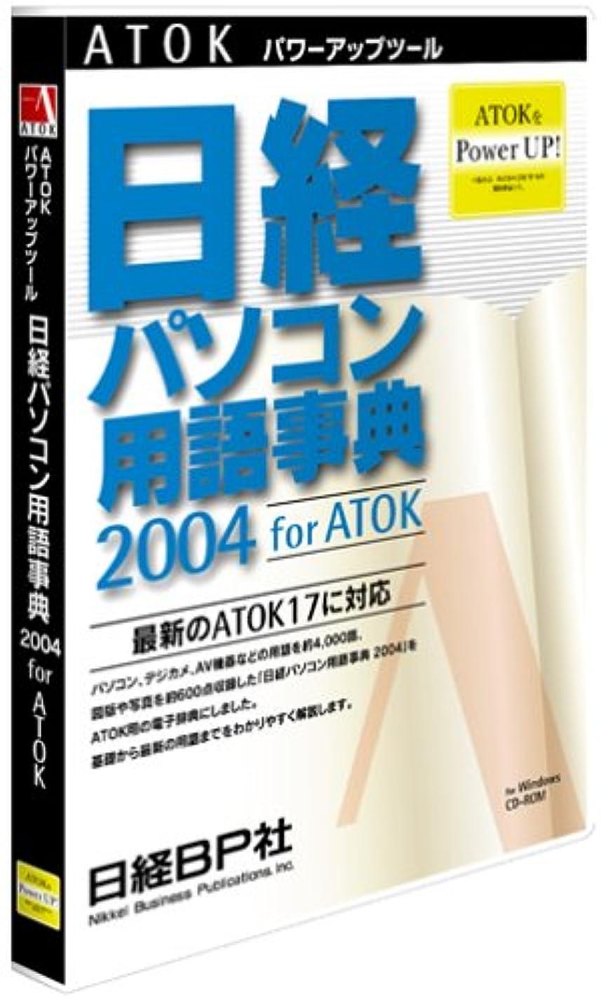ホバート適用する材料日経パソコン用語事典 2004 for ATOK for Windows CD-ROM