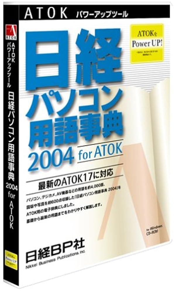 きらきら密度召集する日経パソコン用語事典 2004 for ATOK for Windows CD-ROM