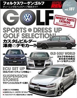 [三栄書房]のハイパーレブ Vol.181 VWゴルフ