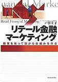リテール金融マーケティング―顧客を知って儲かる仕組みを作る