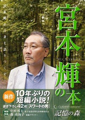 『宮本輝の本~記憶の森~』の詳細を見る