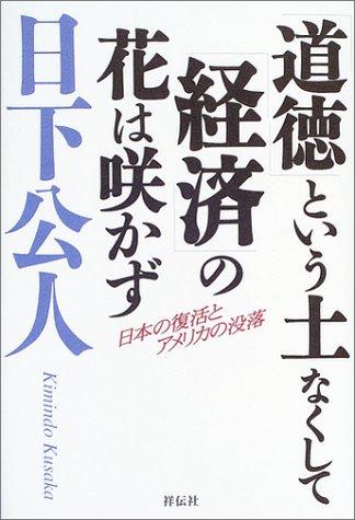 「道徳」という土なくして「経済」の花は咲かず―日本の復活とアメリカの没落の詳細を見る
