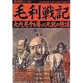 毛利戦記―大内、尼子を屠った元就の権謀 (歴史群像シリーズ (49))