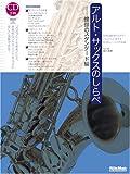 アルト・サックスのしらべ 憧憬のスタンダード編 (CD2枚付き)