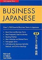 活用ビジネス用語・用例 - Business Japanese
