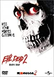 死霊のはらわた 2 [DVD]