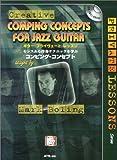 ジャズ・ギターの伴奏テクニックを学ぶ コンピング・コンセプト (ギター・プライヴェート・レッスン)