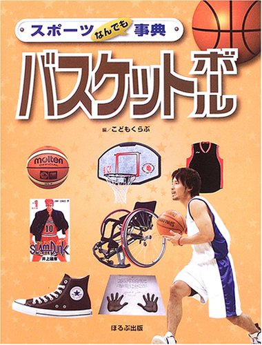 スポーツなんでも事典 バスケットボール