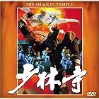 少林寺 [DVD]