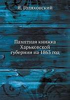 Pamyatnaya Knizhka Harkovskoj Gubernii Na 1863 God
