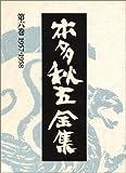 本多秋五全集 (第6巻)