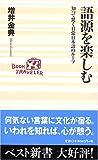 語源を楽しむ―知って驚く日常日本語のルーツ (ベスト新書)