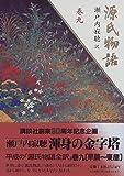 巻九 (源氏物語)