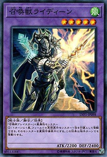 召喚獣ライディーン ノーマル 遊戯王 リンクヴレインズパック lvp1-jp098