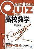Quizでわかる高校数学