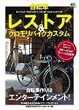 自転車レストア&クロモリバイクカスタム (エイムック 2958)