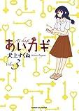 あいカギ 3 (サンデーGXコミックス)