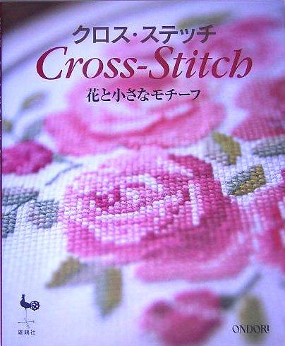 クロス・ステッチ—花と小さなモチーフ