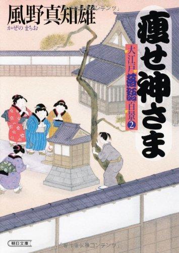 痩せ神さま 大江戸落語百景2 (朝日文庫)の詳細を見る