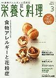 栄養と料理 2011年 03月号 [雑誌]