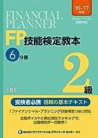 '16~'17年版 FP技能検定教本2級6分冊不動産