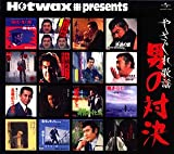 Hotwax presents やさぐれ歌謡シリーズ(2)「やさぐれ歌謡 男の対決」ユニバーサル編