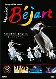 ベスト・オブ・モーリス・ベジャール -愛、それはダンス- [DVD]