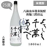八海山本格米焼酎 黄麹三段仕込 よろしく千萬あるべし 1800ml